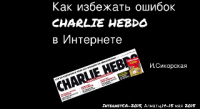 "How to Avoid Mistakes ""Charlie Hebdo"" On the Internet and Decrease Cyber Risks in Central Asia?"