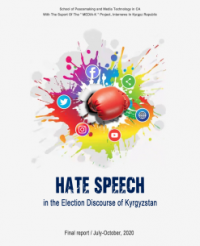 HATE SPEECH IN THE PARLAMENTARY ELECTION DISCOURSE OF KYRGYZSTAN